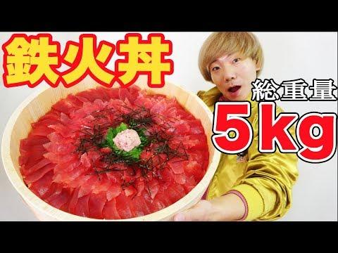 【大食い】巨大マグロ丼総重量5.0kgを作って食べ尽くす!!