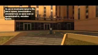 Grand Theft Auto San Andreas - Епизод 3