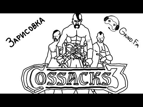 видеообзор казаки 3