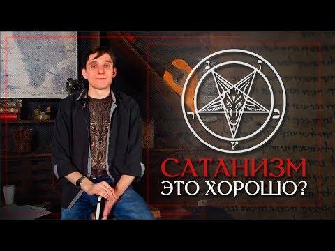 Сатанизм - хорошая религия - Ржачные видео приколы