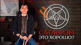 Сатанизм - хорошая религия