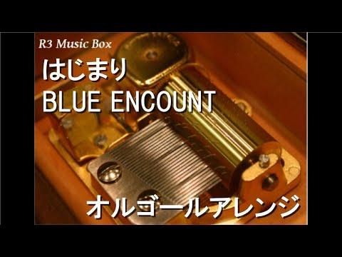 はじまり/BLUE ENCOUNT【オルゴール】 (第94回全国高校サッカー選手権大会 応援歌)