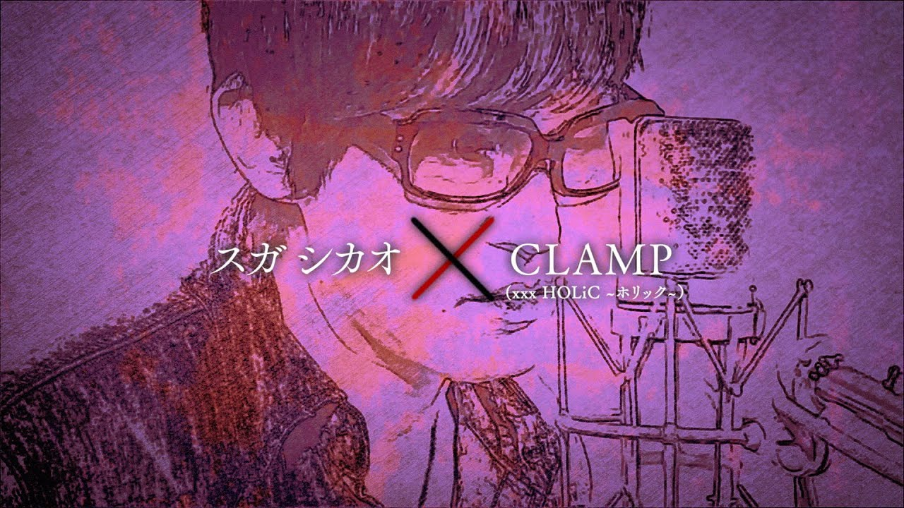 スガ シカオ「あなたひとりだけ 幸せになることは 許されないのよ」Music Video (Full Ver.)