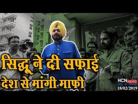 HCN News | नवजोत सिंह सिद्धू ने मांगी देश से माफी, बयान पर दी सफाई