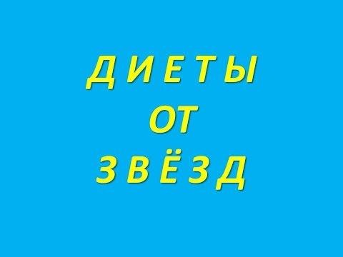 похудение - от Николая Баскова на 9 дней, от политика Сильвио Берлускони, от  Демиса Руссоса.