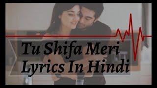 Tu Shifa Meri Lyrics In Hindi - Yaseer Desai