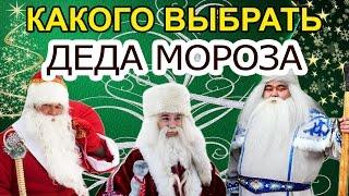 видео В Африке есть тоже свой Дед Мороз. Зовут его Санта Христиан. По народным поверьям он живет ...
