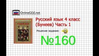 Упражнение 160 — Русский язык 4 класс (Бунеев Р.Н., Бунеева Е.В., Пронина О.В.) Часть 1