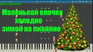 Маленькой елочке холодно зимой на пианино видеоурок в медленном темпе!