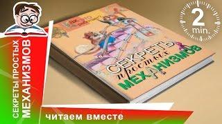 Секреты Простых Механизмов. Книга