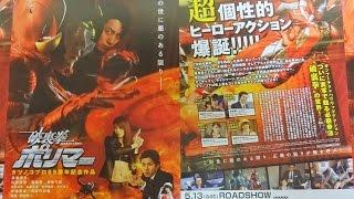 破裏拳ポリマー(B)(2017)映画チラシ 2017年5月13日公開 シェアOK お気軽...