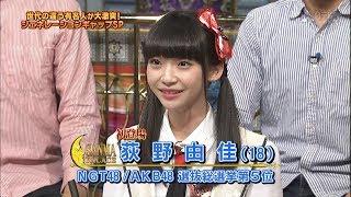 6月に行われた「第9回AKB48選抜総選挙」で5位に入ったNGT48の荻野由佳(18)が21日放送の日本テレビ「踊る!さんま御殿!!」(火曜後7・56)に初出演。CDは「家 ...