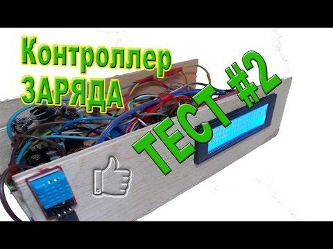 Контроллер заряда на базе Arduino, автономное освещение   №2 Тест
