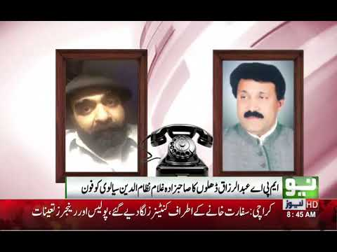 Punjab CM contacts Peer Hamid-ud-Din Sialvi