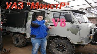 УАЗ  МонстР V8  ДВС ГАЗ 53, краткии обзор...