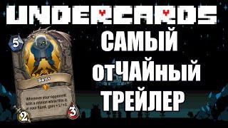 отЧАЙный трейлер - UNDERCARDS