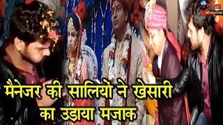 मैनेजर की शादी में पहुंचे खेसारी लाल यादव सालियों ने खूब उड़ाया मजाक… Khesari's Manager Marriage