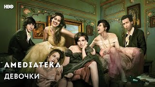 Девочки 6 сезон | Girls | Тизер