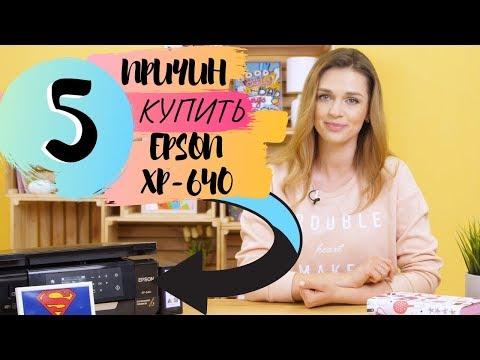 5 причин купить МФУ Epson XP-640