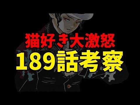 鬼滅の刃 189