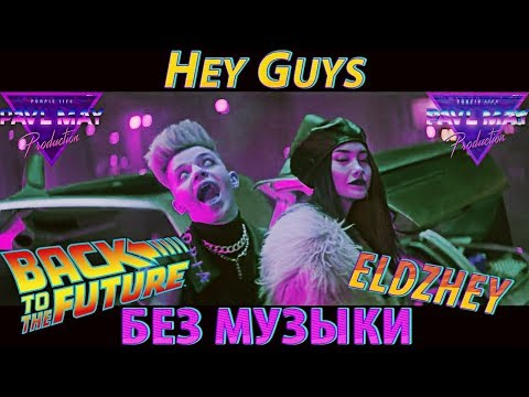 Элджей - Hey, Nice у меня всё Guys\БЕЗМУЗЫКИ\WITHOUTMUSIC