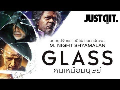 รู้ไว้ก่อนดู GLASS บทสรุปจักรวาล 'คนเหนือมนุษย์' (feat. ViewFinder)#JUSTดูIT