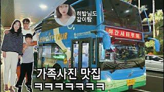 """제주에도 있어요 2층버스!! """"야밤 시티투어 버스"""" 왕 추천합니다!!!"""