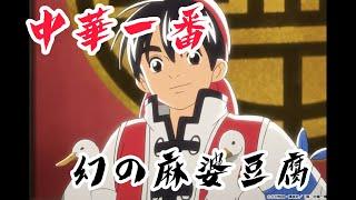 你好。我創作麻婆豆腐。否肉不使用。代替大豆。中華一番神漫画我爱你。 #中華一番! #マンガ飯 #麻婆豆腐.