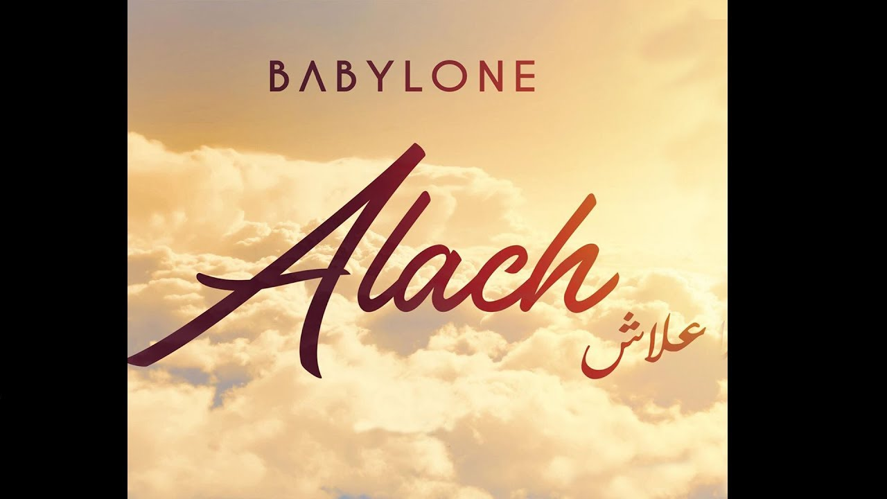 babylone-alach-lyrics-video-2018-babylwn-lash-jdyd-aswattstudiochannel