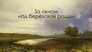 Русская поэзия - ЛЯЛЯ ДУАРСКАЯ читает ЮРИЯ СТЕВОЛИНА. СКАЗОЧНЫЕ СТИХИ О ПРИРОДЕ