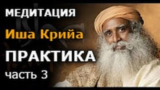 Садгуру - Медитация Иша Крийя. Практика. (Джагги Васудев)