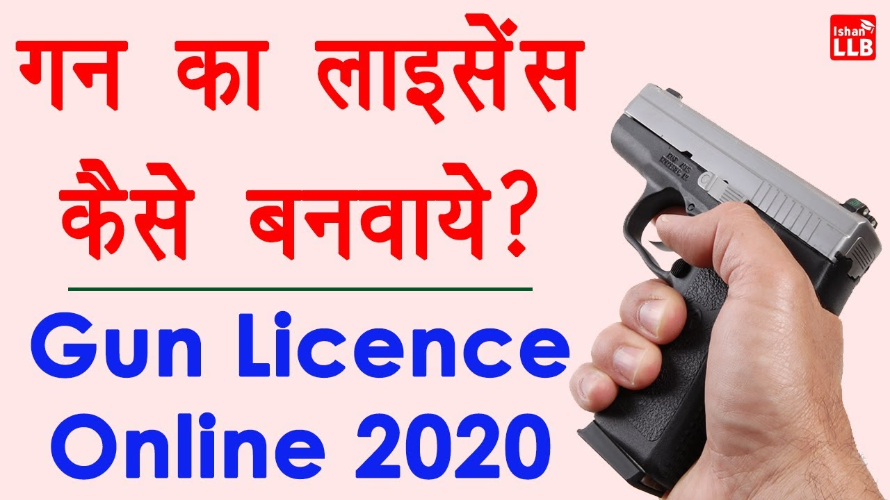 Arms licence online apply 2020 - gun ka licence kaise apply kare   gun licence in india hindi 2020