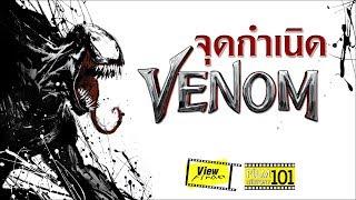 กําเนิด Venom กับไอเดียราคา 220 เหรียญ  [ FilmHistory101 : เวน่อม ]