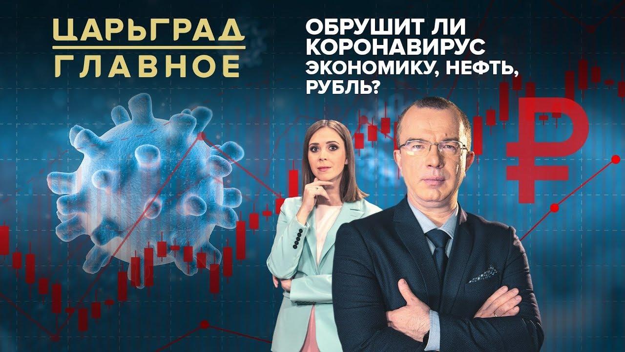 Обрушит ли коронавирус экономику, нефть, рубль?