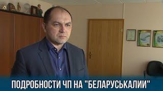 "Гендиректор ""Беларуськалия"" о ЧП на предприятии и помощи семьям погибших"