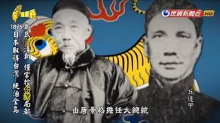 2017.06.25【台灣演義】台灣地位未定論 | Taiwan History thumbnail