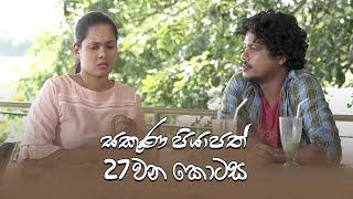 Sakuna Piyapath | Episode 27 - (2021-09-03) | ITN Thumbnail