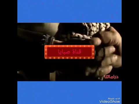 دعاية شركة زين باب الحارة ابو شهاب \ سامر المصري thumbnail