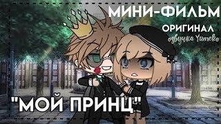 """ОЗВУЧКА МИНИ ФИЛЬМА """"Мой принц"""" // Gacha Life"""