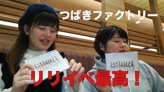 2018年 2月20日 つばきファクトリー新曲【低温火傷】のリリースイベント...