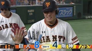 3/31 「巨人対阪神」ハイライト Fun! BASEBALL!!プロ野球中継2018 公式...