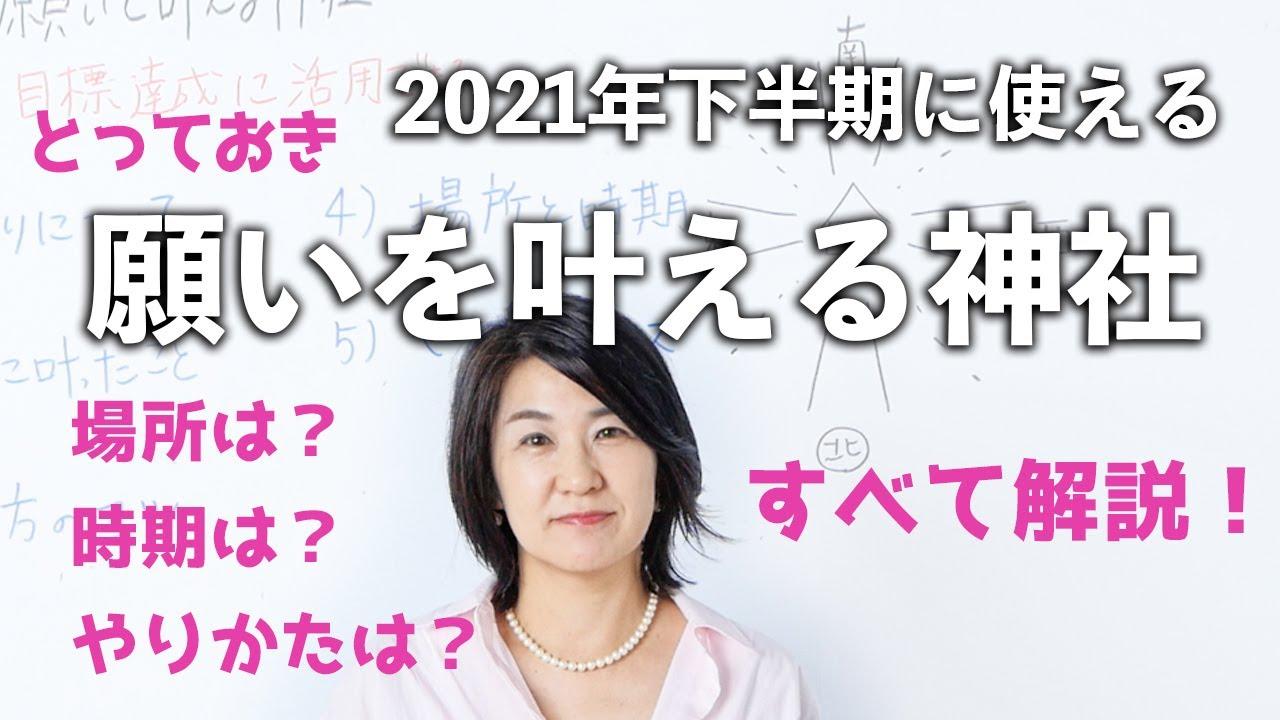 2021年下半期の開運!あなたの願いを叶える神社を詳しく解説。