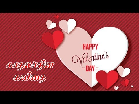 Valentines Day wishes in Tamil | Millagabajji - YouTube