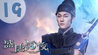 【ENG SUB】盛唐幻夜 19 | An Oriental Odyssey 19(吴倩、郑业成、张雨剑、董琦主演)