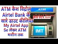 How To Airtel Payment Bank IMT Cash Withdrawal Part 2