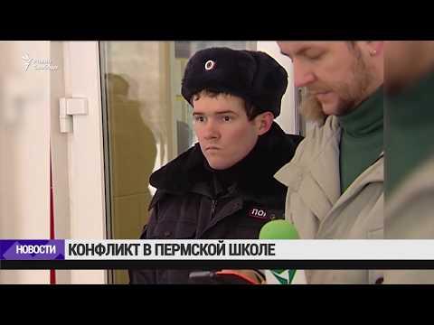 Пермь: число пострадавших в результате нападения в школе возросло  /  Новости