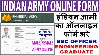 Join Indian Army SSC Technical Online Form 2019  How to Fill Army Engineering Graduate Online Form
