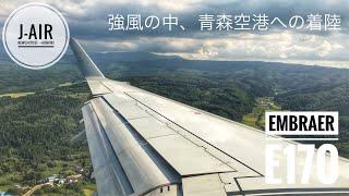 【4K動画】J-AIR E170 青森空港への着陸 thumbnail