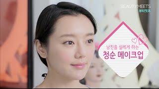 Korean Beauty, 남친설레게하는청순메이크업, Lovely pink makeup