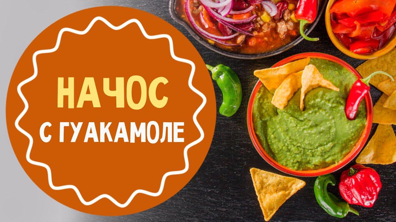 Начос с гуакамоле: порадуй папу вкусненьким